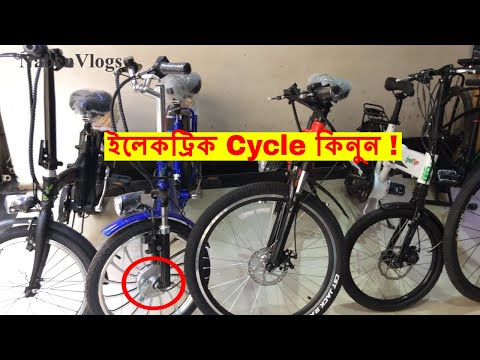Electric Cycles Shop In Bd 🚴 Buy Electric Cycles From Bongshal Dhaka 💥 NabenVlogs