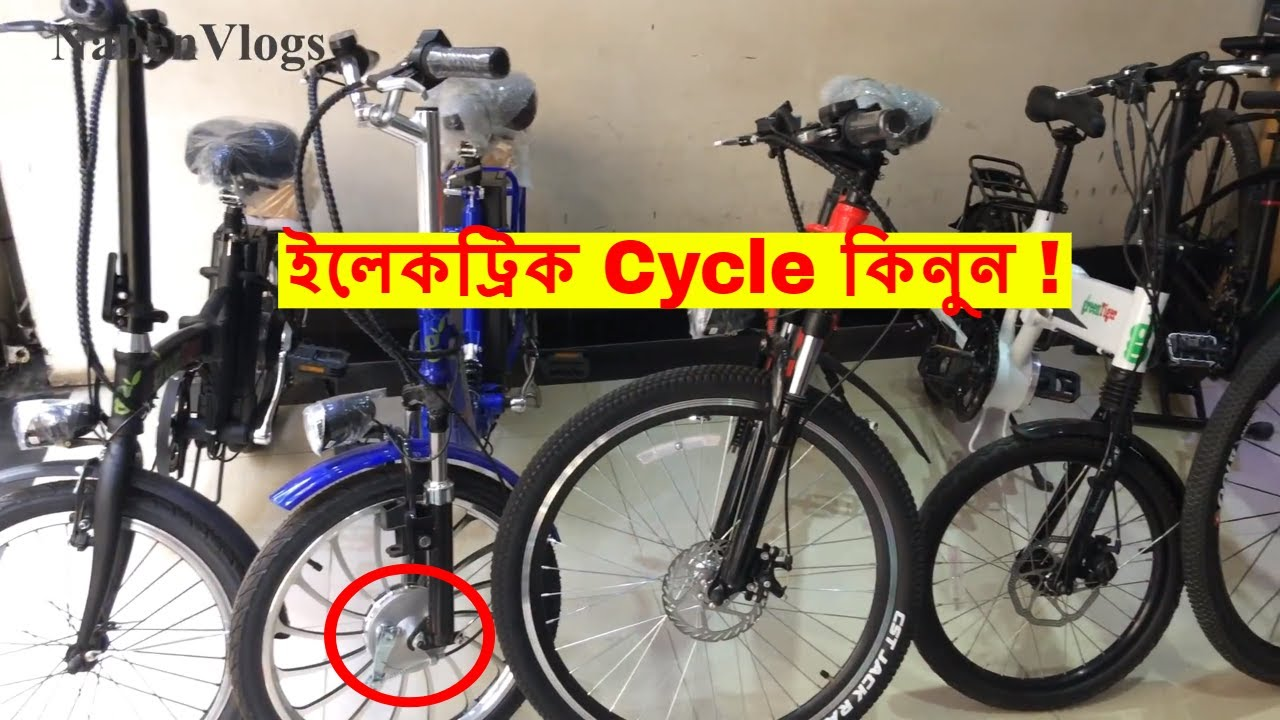 Electric Cycles Shop In Bd Buy Electric Cycles From Bongshal