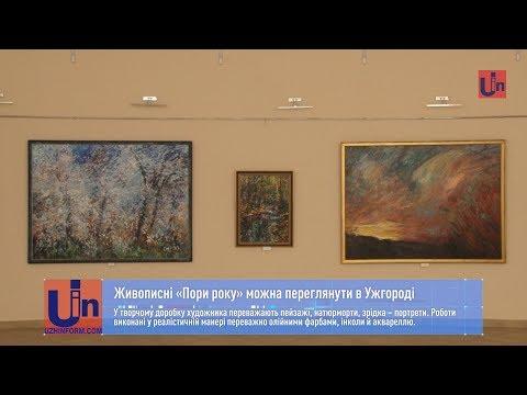 Живописні «Пори року» можна переглянути в Ужгороді