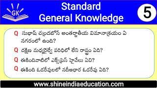 Standard GK Practice Bits - 5 || General Studies & G.K Bits in Telugu.