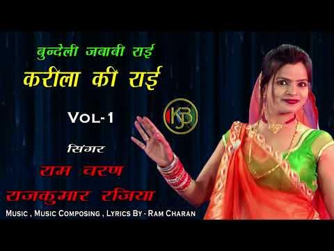 Sajni Hamare Sange Chalo / Karila Ki Rai / Bundeli Jababi Rai / Ram Charan, Rajkumar Razia - Jukebox