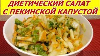 Полезный диетический салат с пекинской капустой, яблоком, морковью