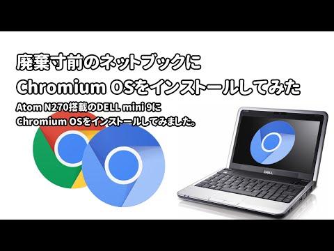 廃棄寸前のネットブックにChromium OS をインストールしてみた。