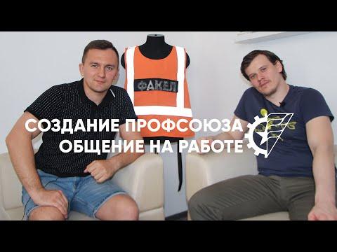 Создание профсоюза. Как общаться? // Дмитрий Громов, Кирилл Сергеев