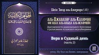 Аль-Джавахир аль-калямия (акыда для начинающих). Урок 10. Вера в Судный день, часть 2 | www.azan.kz