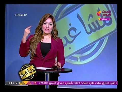 برنامج المشاغبة الحلقة كاملة مع الاعلامية شيماء جمال 7/4/2017