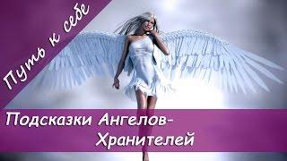 Ангел хранитель. Подсказки ангелов. | Путь к себе