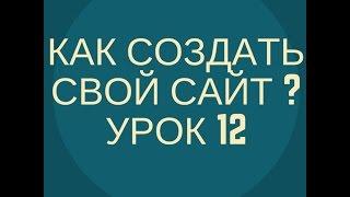 Самостоятельная разработка сайта бесплатно - Урок 12 - Установка слайдов