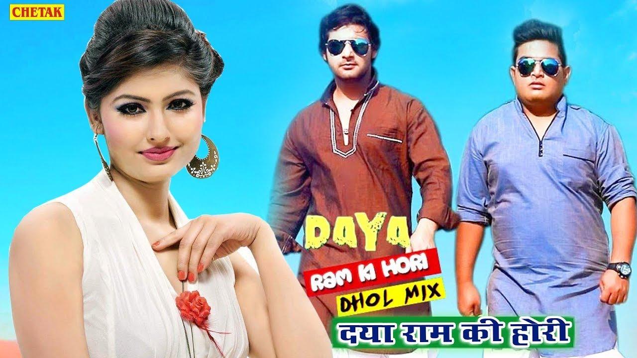 Daya Ram Ki Hori II Dj Remix Song 2020 II Vijay Varma II Raju Punjabi II New Haryanvi Song 2020II