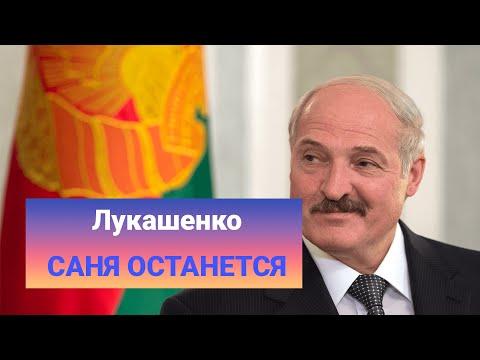 ЛУКАШЕНКО - Саня останется с нами \\ LEYSYA PESNYA