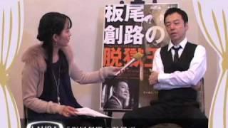 松岡ひとみのシネマHitミー ~板尾創路の脱獄王~ Vol.2.