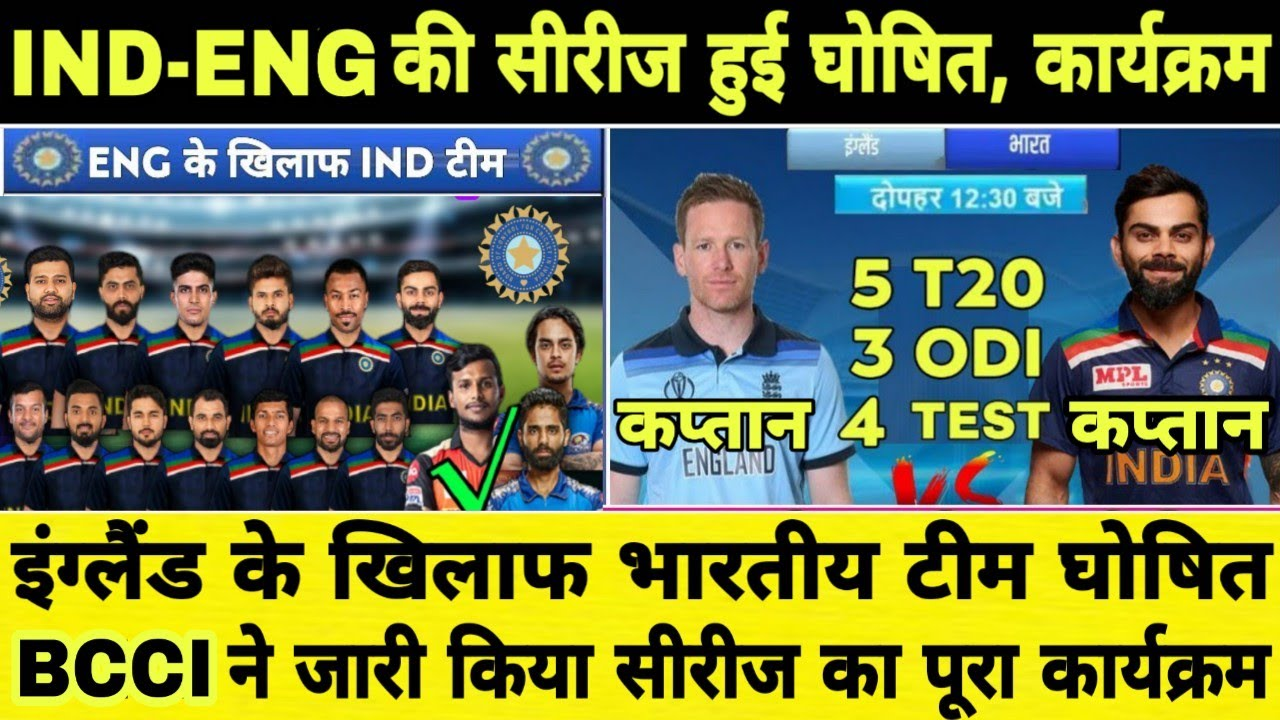 India Vs England 2021 Full Schedule Indian Team Squads England Tours Of India 2021 Youtube