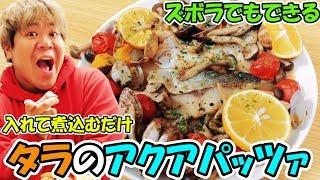 【インスタ映え】材料入れて煮込むだけ簡単「アクアパッツァ」!!!!