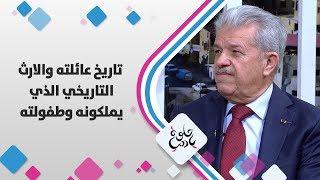أ. د. زيدان كفافي - تاريخ عائلته والارث التاريخي الذي يملكونه وطفولته