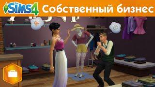The Sims 4 На работу! - Собственный бизнес - Официальное видео(Создайте и управляйте своим собственным бизнесом в дополнении