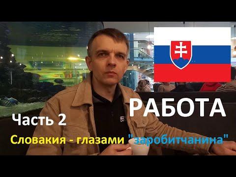 Словакия - глазами заробитчанина. Обзор способов трудоустройства. (Часть 2)