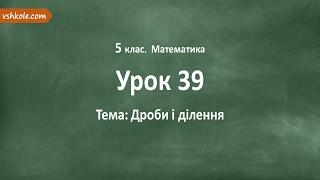 #39 Дроби і ділення. Відеоурок з математики 5 клас