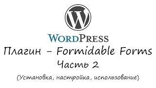 WordPress - плагин Formidable Forms часть 2. Уроки WordPress. Урок #26