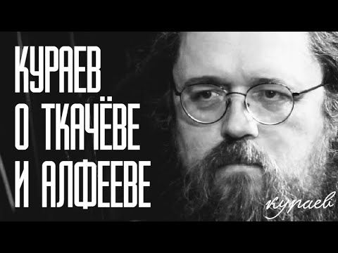 Кураев об Алфееве и Ткачёве