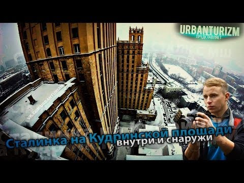 Москва. Сталинка на Кудринской площади.