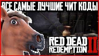 Как заработать много денег Red Dead Redemption 2
