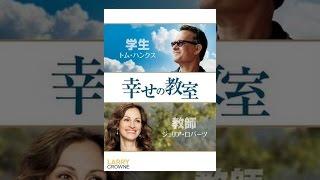 幸せの教室 (日本語吹替版) thumbnail