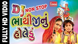 Vikram chauhan    viral tirgar New Gujarati Dj Song 2017    Bhathiji nu holedu   Full Audio Jukebox