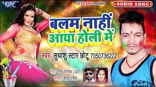 Sudhanshu Star Chhotu का नया सुपरहिट होली गीत 2020   Balam Nahi Aaya Holi Me   Bhojpuri Holi Geet