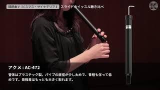 吹コン2019課題曲⑤ スライドホイッスル比較 - ビスマス・サイケデリアⅠ