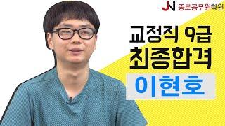교정직 9급 합격생 인터뷰 [종로공무원기숙학원] 종로공…