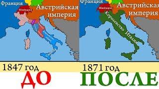 История Объединения Италии(Рисорджименто/Risorgimento)