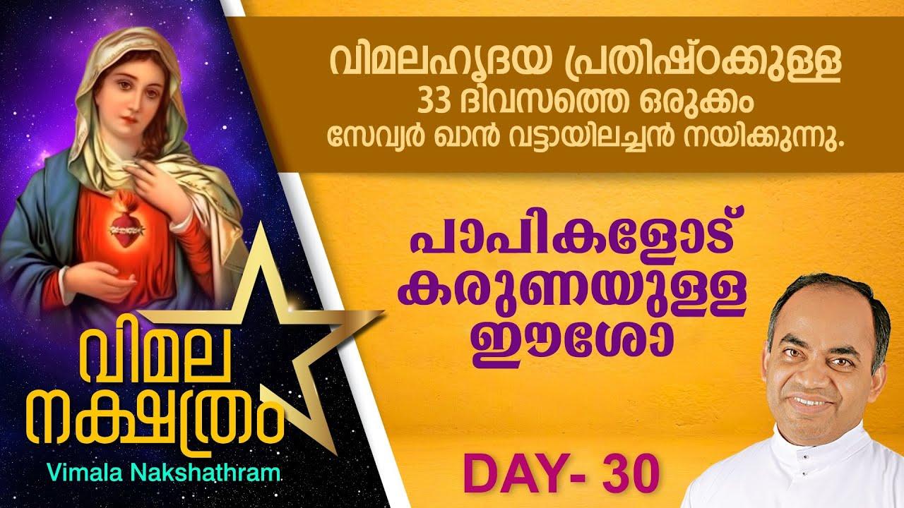 വിമലഹൃദയ പ്രതിഷ്ഠാ പ്രാര്ത്ഥന - DAY 30
