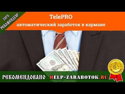 Курс TelePRO автоматический заработок в кармане Павел Шпорт - реальные отзывы и результаты