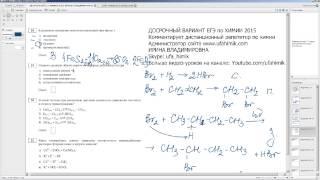 ХИМИЯ Досрочный ЕГЭ 2015 ЗАДАНИЕ 18, 19, 20, 21 Репетитор по химии УфаХимик