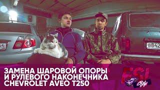 Замена ШАРОВОЙ ОПОРЫ и РУЛЕВОГО НАКОНЕЧНИКА   Chevrolet Aveo T250
