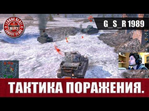 Основные тактические советы World of Tanks
