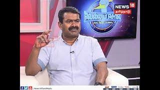 Interview With Seeman (Naam Tamilar Katchi) | Vellum Sol | News18 Tamil Nadu