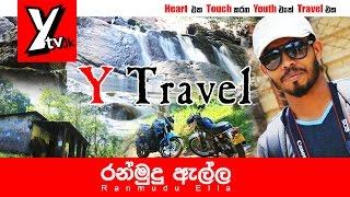 Y travel - Ranmudu ella