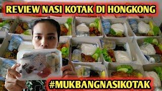 Download #MUKBANG NASI KOTAK || REVIEW JUJUR !!! MAKAN NASI KOTAK DI HONGKONG , TANTE TUTORIAL