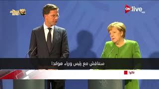 قالوا - أنجيلا ميركل: سنناقش مع رئيس وزراء هولندا الإطار المالي للاتحاد الأوروبي للسنوات المقبلة