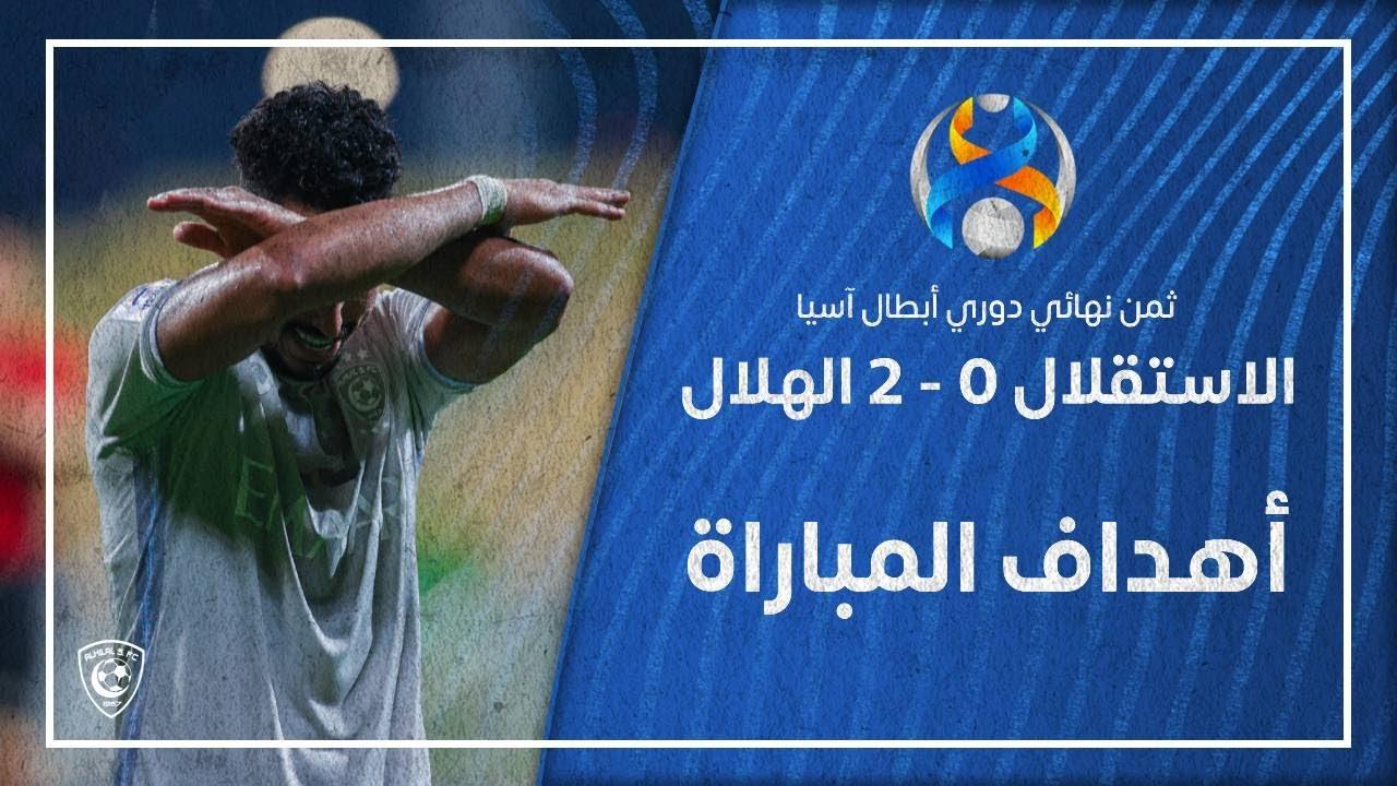 أهداف مباراة الاستقلال الإيراني 0 - 2 الهلال السعودي   ثمن نهائي دوري أبطال آسيا 2021