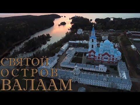 Святой остров Валаам (полный фильм)