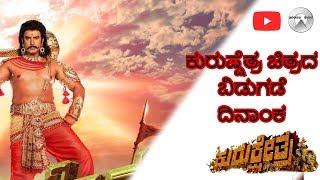Kurukshetra release revised date |kannada movie kurukshetra