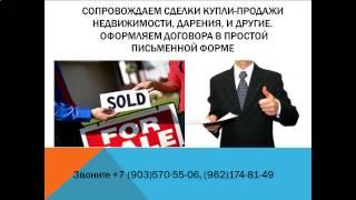 Оформление наследства в Калуге и области.(, 2015-01-15T13:46:50.000Z)