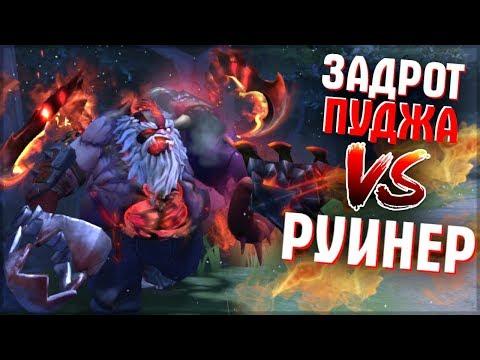 видео: ЗАДРОТУ ПУДЖА РУИНЯТ КАТКУ - pudge dota 2