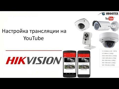 Как настроить трансляцию на YouTube в камере Hikvision