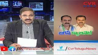 జగన్ క్యాబినెట్ l YS Jagan Cabinet Ministers List Ready l AP Election Results 2019 | CVR NEWS