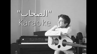 """""""Al Sohab"""" Karaoke version l أغنية """"الصحاب"""" موسيقي فقط للغناء عليها"""