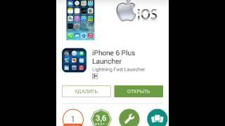 Как сделать из андроид iphone ?! Ответ есть !