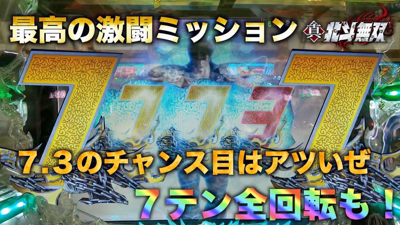 ミッション 激闘 CR真・北斗無双 ST「幻闘RUSH」・時短「激闘MISSION」予告演出信頼度